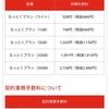 【株優生活】格安SIMをTOKAIコミュニケーションズへ変更しようか検討中