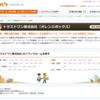 トラストワン株式会社(オレンジボックス)の評判・口コミ- お客様の満足度が高い収納スペース