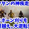 野良さんオクタンの神疾走!!! リスボーン狩りから鬼逃げ!! 大逆転チャンピオン!!! PS4 エーペックスレジェンズ