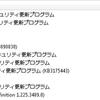 2016年8月10日のWindowsUpdateによるトラブル/障害情報。