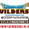 【セブン限定特典】ドラゴンクエストビルダーズ2 Nintendo Switch 破壊神シドーとからっぽの島