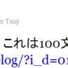 Twitter短縮URLの仕様変更(2011/6)