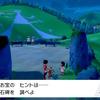 【ポケモン剣盾】ターフタウン石碑の謎解きでお宝を入手!