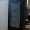 江戸六地蔵 銅造地蔵菩薩坐像(東禅寺)