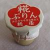 米こうじとたまりしょうゆの入った「糀ぷりん」は濃厚なおいしさ!