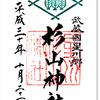 星川 杉山神社の御朱印(横浜・保土ケ谷区)〜星を意識した? 太古の縄文人