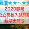 2020静岡県公立高校入試問題数学解説~大問5「空間図形の応用」~