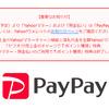 2019年9月からヤフーのYahoo!マネーと預金払いがPayPayに事業統合!