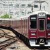阪急、今日は何系?551★増結…20210920