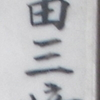 【千代田区】神田三崎町