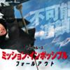 """【キンコン西野san革命】西野氏は『""""1人""""ミッションインポッシブル』だ!"""