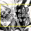 【アニメ考察】『ジョジョ5部 最終回』ゴールド・E・レクイエム(GER)の能力を考察する。