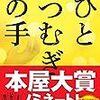 【読書感想】ひとつむぎの手 ☆☆☆☆