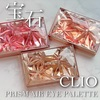 【韓国コスメ】CLIOのプリズムエアーアイパレット