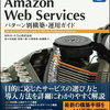 CloudFront と S3 で静的サイトをサーバーレスで作る