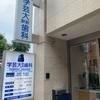 プライベートに配慮された「全室個室」の学芸大駅前歯科 !