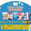 【KADOKAWA名作ライブラリ】レビューを書いて本をもらおう! カクヨム秋の読書祭りキャンペーン
