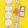 馬鹿レコード:元祖だんご4兄弟