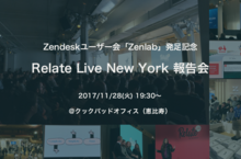 「Relate Live by Zendesk 報告会」 - Zenlab #1 イベントレポート