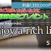 「30秒7連打で利益133万円」の秘訣映像を無料プレゼント
