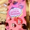 2020年の横浜高島屋のアムール・デュ・ショコラをたっぷりご紹介します!