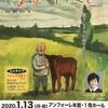 映画「被ばく牛と生きる」を観ました。日本の現状は厳しいものがあります。