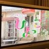 NHK朝ドラ「ひょっこ」終了。半年間笑いあり、涙ありの茶の間でした