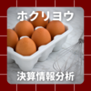 【決算情報分析】ホクリヨウ(Hokuryo Co.,Ltd.、13840)