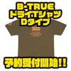 【EVERGREEN】新デザインアパレル「B-TRUEドライTシャツDタイプ」通販予約受付開始!
