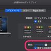 Macの画面が暗い時の対処法。ポテチはMacの強敵