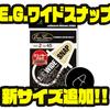【EVERGREEN】ラウドタイプのスナップに新サイズ「E.G.ワイドスナップ#00」追加!