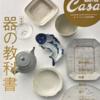 【197】器の教科書(読書感想文57)