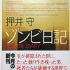 「ゾンビ日記/著 押井守」の感想
