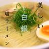 【福島 グルメ】オシャレなラーメンならここ!まるでカフェみたいだけど、本格手打ち麺! HOME(ホーム)の美しい塩ラーメンを紹介!!