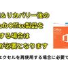 【動画】リカバリ後にMS Office製品を再使用する場合は再認証が必要です