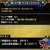 level.1066【黒い霧】第147回闘技場ランキングバトル初日