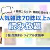 動画配信サービス【U-NEXT】のオマケだと思ってた雑誌読み放題がすごすぎる!