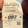 HAP1北戸田