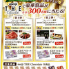 LINEで簡単応募!meiji THE Chocolateで豪華賞品が合計300名に当たる!