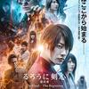 「るろうに剣心 最終章 The Final」(2020)