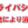 「ストレッチャー用プライバシー保護機器」製品化、販売開始へ!