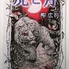 柳広司「虎と月」(文春文庫)