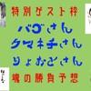 6/23(日) 特別ゲスト枠