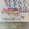 わたしはあんじゅひめ子である 伊藤比呂美詩集