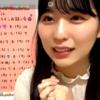 小島愛子まとめ  2021年1月17日(日)  【配信で謎かけをした日】(STU48 2期研究生)