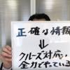 #384 新型コロナウイルス報道への批判について 川松真一朗都議会議員の動画テキスト全文