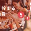 本日のおススメアプリ【シンクロライフ】