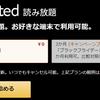 【Amazonブラックフライデー&サイバーマンデー】電子書籍が読み放題「Kindle Unlimited」が3ヶ月99円!
