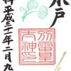 別雷皇太神(茨城県水戸市)の御朱印・関東三雷神