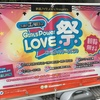2019/9/14 SEVEN4 新宿アイランドit's・B1Fパティオ広場 「GIRLSPOWERLOVE祭り」